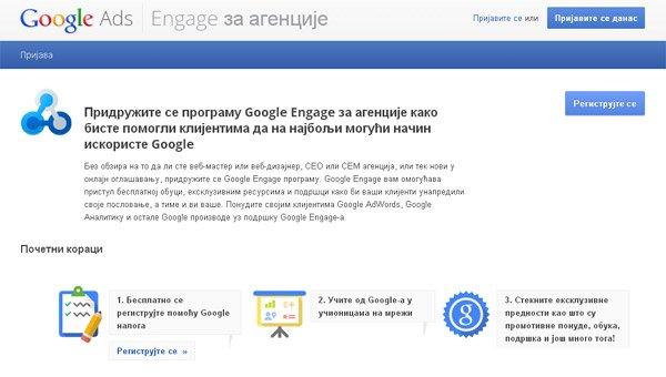Google Engage portal u Srbiji